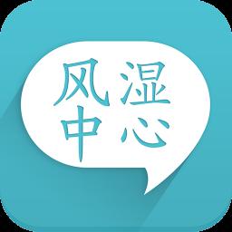 风湿中心app下载_风湿中心app最新版免费下载