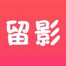 留影app下载_留影app最新版免费下载