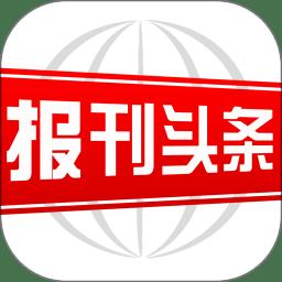 报刊头条app下载_报刊头条app最新版免费下载