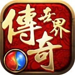 传奇世界1000级bt版app下载_传奇世界1000级bt版app最新版免费下载