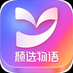 颜选物语app下载_颜选物语app最新版免费下载