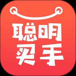 聪明买手app下载_聪明买手app最新版免费下载