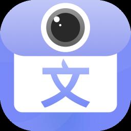 拍照图片转文字app下载_拍照图片转文字app最新版免费下载