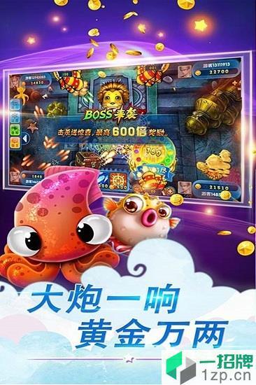 街机水浒传鱼丸游戏app下载_街机水浒传鱼丸游戏app最新版免费下载