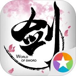 剑侠世界乐游版本app下载_剑侠世界乐游版本app最新版免费下载