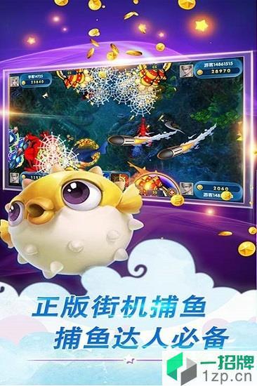 鱼丸游戏水浒传满盘龙
