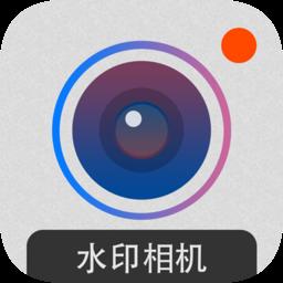 打卡水印相机appapp下载_打卡水印相机appapp最新版免费下载