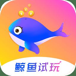 鲸鱼试玩app下载_鲸鱼试玩app最新版免费下载
