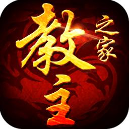教主之家单职业手游app下载_教主之家单职业手游app最新版免费下载
