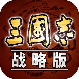 三国志战略版联想客户端app下载_三国志战略版联想客户端app最新版免费下载
