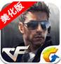 cf手游枪战王者美化包(暗杀星美化)app下载_cf手游枪战王者美化包(暗杀星美化)app最新版免费下载