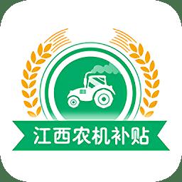 2020江西农机补贴系统入口app下载_2020江西农机补贴系统入口app最新版免费下载