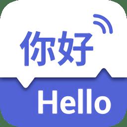 出国翻译王appapp下载_出国翻译王appapp最新版免费下载