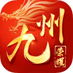 九州荣耀小米版手游app下载_九州荣耀小米版手游app最新版免费下载