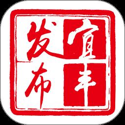 宜丰发布app下载_宜丰发布app最新版免费下载