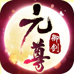 御剑乾坤之元尊手游app下载_御剑乾坤之元尊手游app最新版免费下载