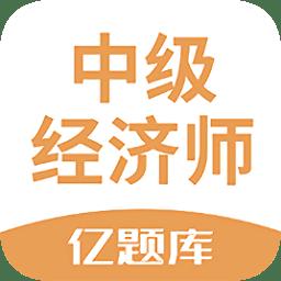 经济师亿题库app下载_经济师亿题库app最新版免费下载