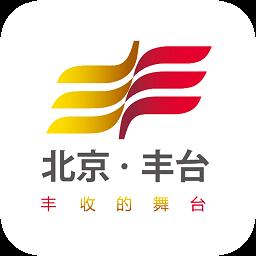 北京丰台手机版app下载_北京丰台手机版app最新版免费下载