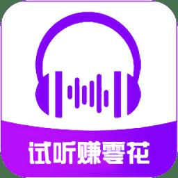 听音乐赚零花福利app下载_听音乐赚零花福利app最新版免费下载