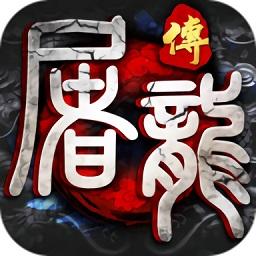 灭世屠龙传奇app下载_灭世屠龙传奇app最新版免费下载