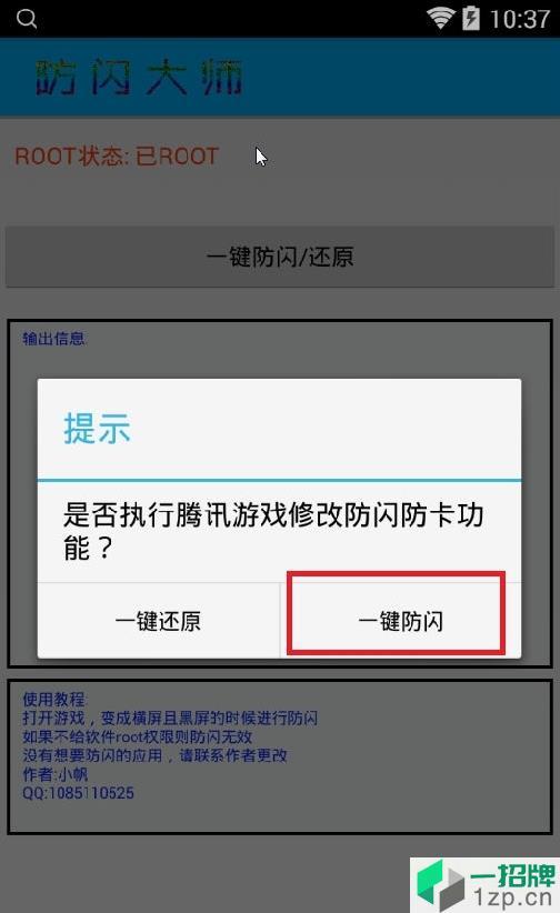 防闪退大师2018