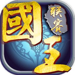 国王联赛奥德赛中文破解版app下载_国王联赛奥德赛中文破解版app最新版免费下载