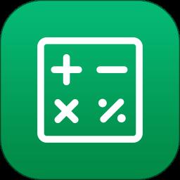 最强计算器手机版app下载_最强计算器手机版app最新版免费下载