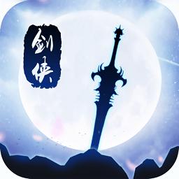 剑侠灵域手机游戏app下载_剑侠灵域手机游戏app最新版免费下载