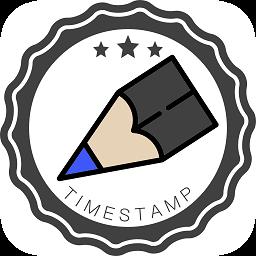 时间戳日记app破解版app下载_时间戳日记app破解版app最新版免费下载