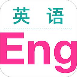 英语轻松读app下载_英语轻松读app最新版免费下载
