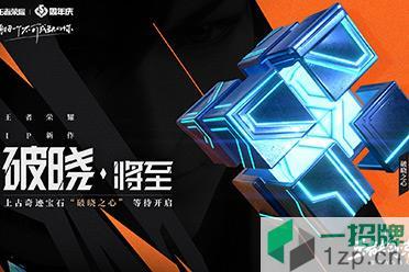 《王者荣耀》五周年公布新游戏 IP新作破晓启程曝光