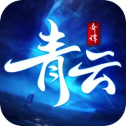 青云奇谭app下载_青云奇谭app最新版免费下载
