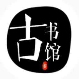 古书馆app下载_古书馆app最新版免费下载