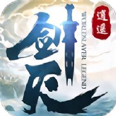 剑灭逍遥庆余年记app下载_剑灭逍遥庆余年记app最新版免费下载