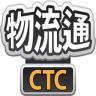 CTC物流通app下载_CTC物流通app最新版免费下载