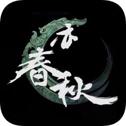亦春秋游戏app下载_亦春秋游戏app最新版免费下载
