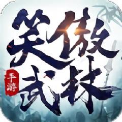 笑傲武林游戏app下载_笑傲武林游戏app最新版免费下载