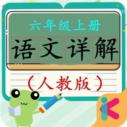 人教版六年级上册语文详解app下载_人教版六年级上册语文详解app最新版免费下载