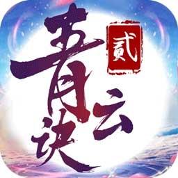 青云诀2变态版app下载_青云诀2变态版app最新版免费下载