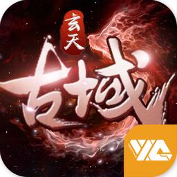 玄天古域app下载_玄天古域app最新版免费下载