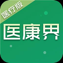 医康界医疗平台app下载_医康界医疗平台app最新版免费下载