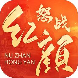 怒战红颜回合手游九游版app下载_怒战红颜回合手游九游版app最新版免费下载