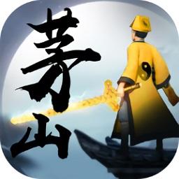 茅山驱邪录app下载_茅山驱邪录app最新版免费下载