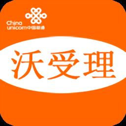 上海联通沃受理app下载_上海联通沃受理app最新版免费下载