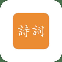 极简诗词app下载_极简诗词app最新版免费下载