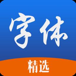 精选字体软件app下载_精选字体软件app最新版免费下载
