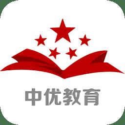 中优教育app下载_中优教育app最新版免费下载