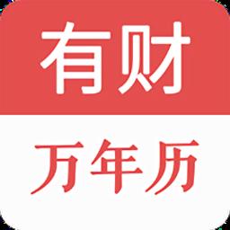 有财万年历app下载_有财万年历app最新版免费下载