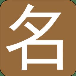 起名通app下载_起名通app最新版免费下载