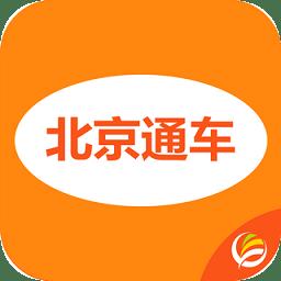 北京通车app下载_北京通车app最新版免费下载
